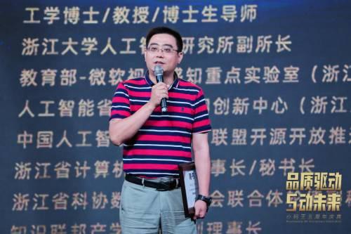 浙大人工智能研究所副所长、小码研究院特聘专家肖俊发言