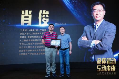 小码王创始人兼CEO王江有为肖俊教授颁发小码研究院聘书