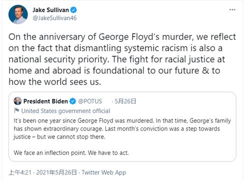 美国国家安全顾问杰克·苏利文推特截图。
