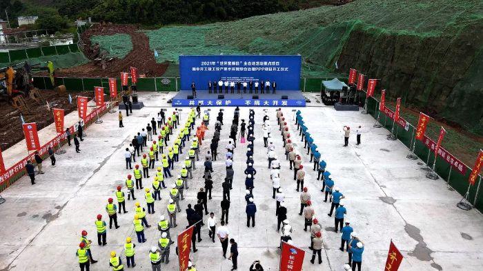 重庆石柱县水环境综合治理PPP项目开工建设