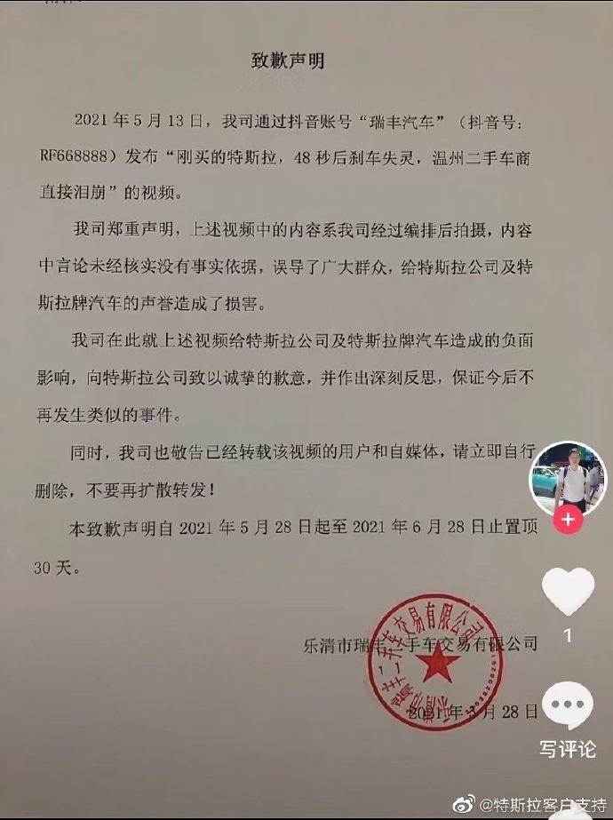 特斯拉官方公布6则自媒体致歉声明 辟谣部分网传不实消息