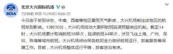 北京大兴机场启动大面积航班延误预警响应机制,截至14时累计取消航班