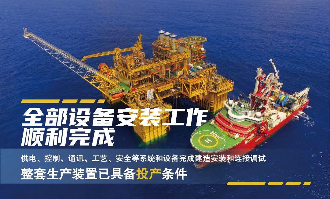 """中国海油:""""深海一号""""能源站具备投产条件"""