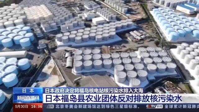 日本福岛县农业团体决议反对排放核污染水