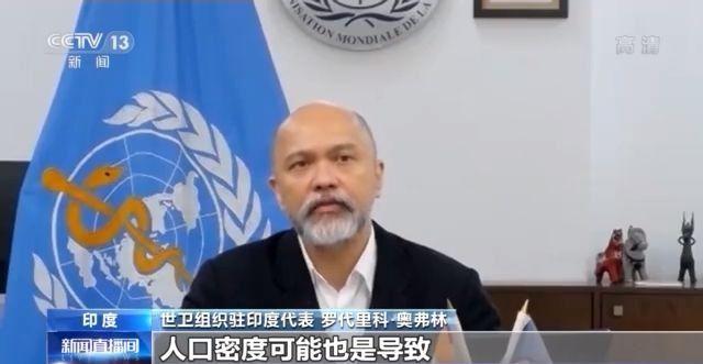 世卫代表呼吁印度加强防控应对疫情