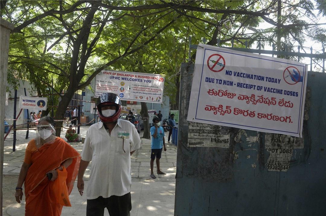 """△5月3日,印度中部城市海得拉巴,一家保健中心外悬挂的牌子上写着""""由于没有收到疫苗,今天无法接种疫苗""""。(图自视觉中国)"""