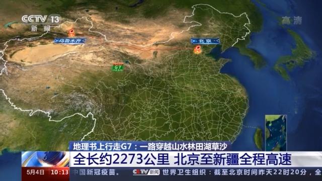 历时数年 戈壁变通途!三维地图带你看G7高速