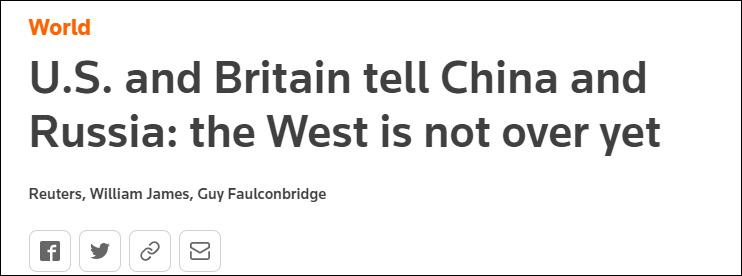 """""""告诉中俄 西方还没有死"""" 路透社报道截图"""