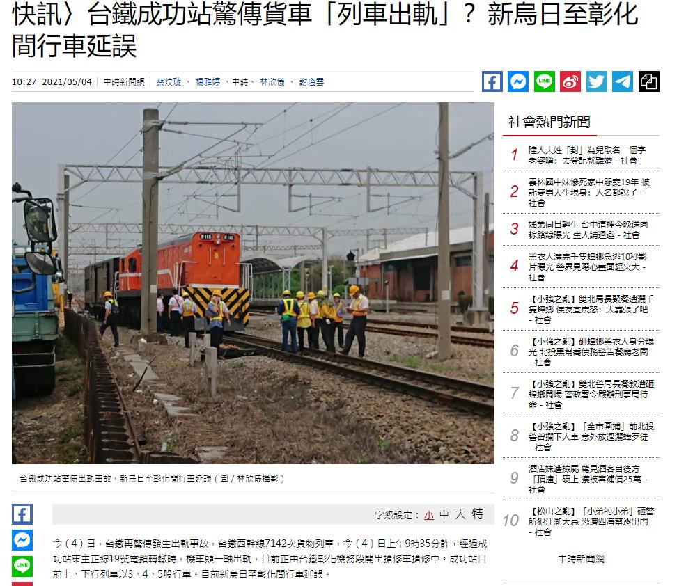 台铁一货物列车出轨 部分列车可能延迟