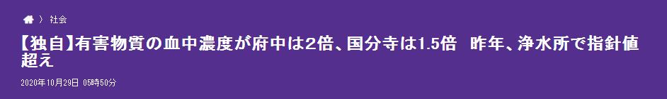 东京新闻去年报道截图