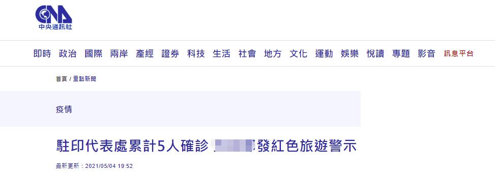 """台""""驻印度代表处""""5人确诊新冠肺炎,台湾对印度发布红色旅游警示"""