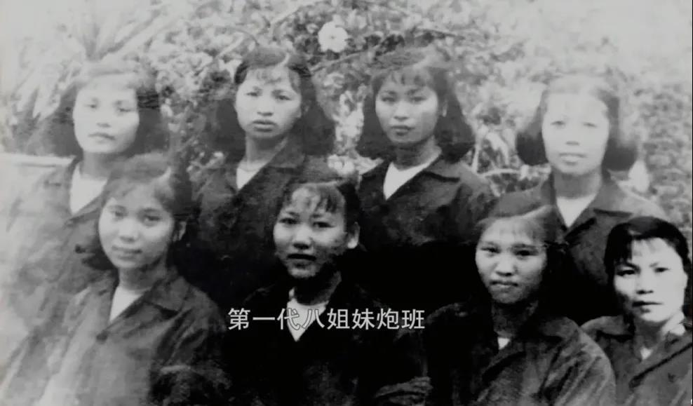 △第一代八姐妹炮班