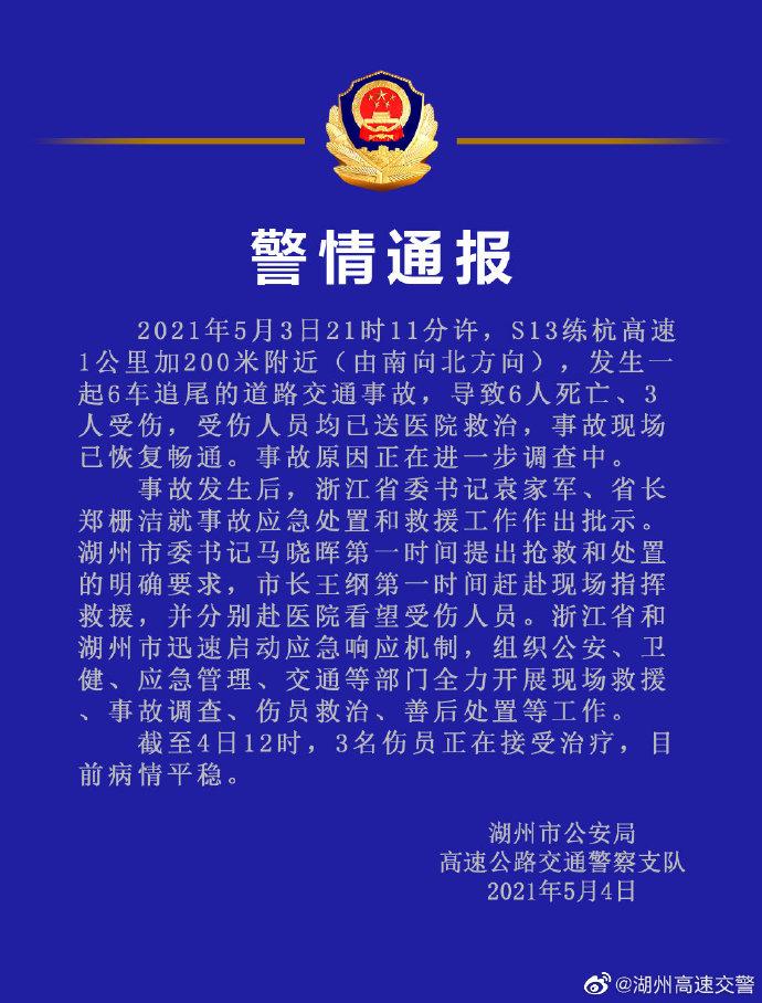 浙江练杭高速发生一起6车追尾交通事故 致6死3伤