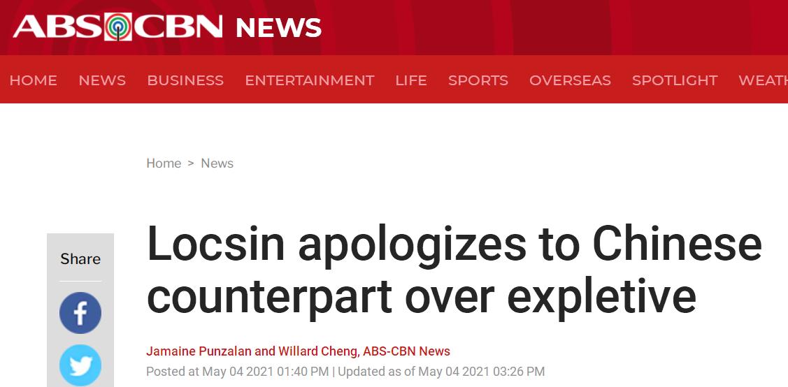"""菲外长洛钦对华""""爆粗口"""",菲总统发言人:他告诉我,已向中方道歉"""