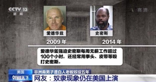 非裔男子遭白人老板奴役五年 每周无薪工作超100小时