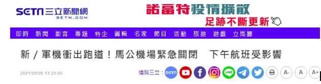 台媒:台湾军机冲出跑道,澎湖机场紧急关闭