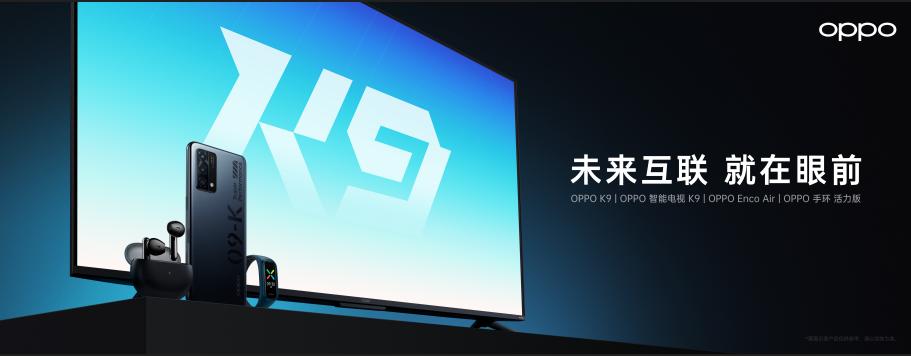 """OPPO K9超次元新品四连发:""""对K套装""""亮眼,售价2999元起"""