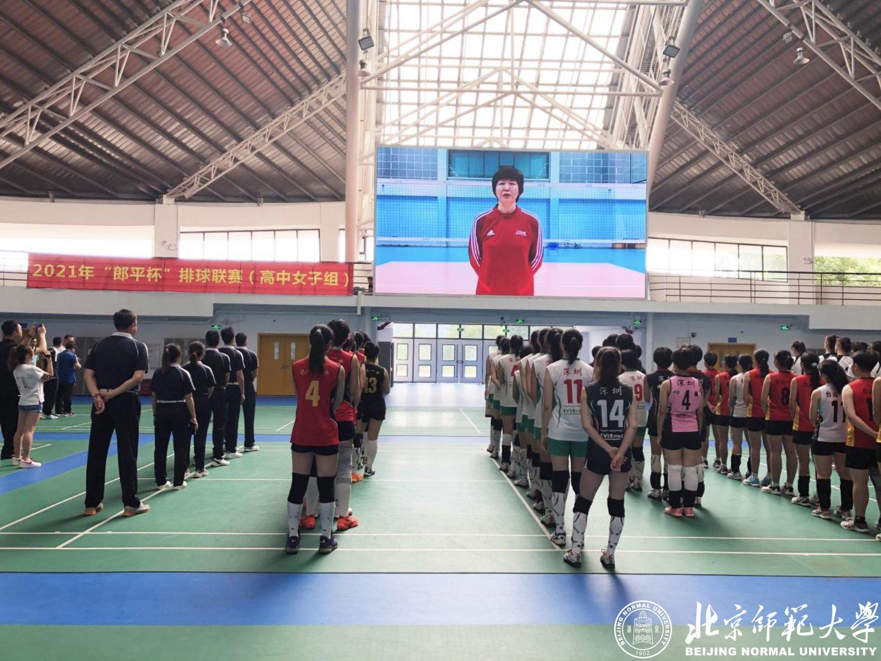 """首届""""郎平杯""""排球联赛(高中女子组)在北师大珠海校区举行"""