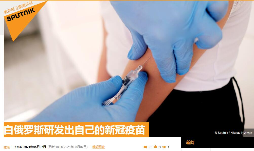 白俄罗斯总统卢卡申科:白俄获得了自己的新冠疫苗