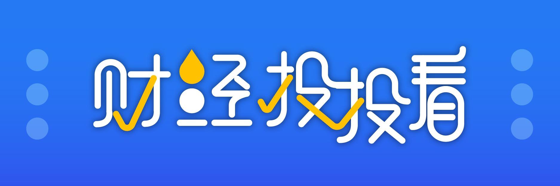 爱奇艺、蒙牛道歉,近9成投票网友不接受,超7成支持暂停选秀节目