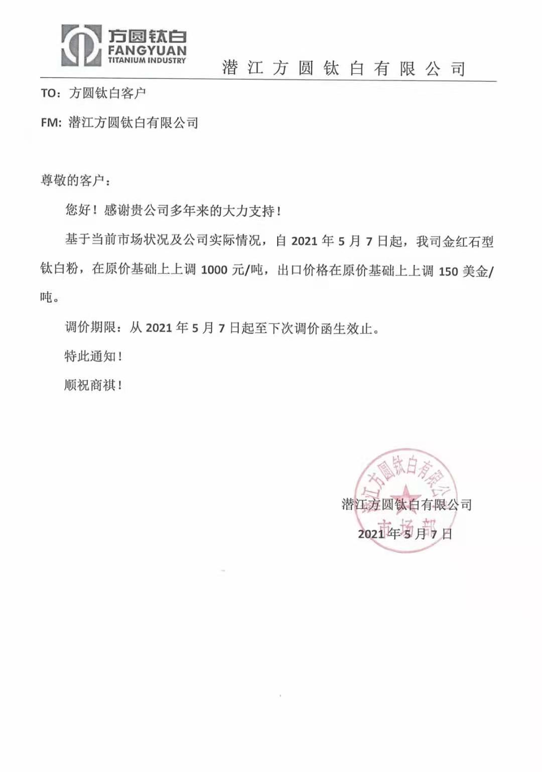 生意社:潜江方圆宣布钛白粉价格上调