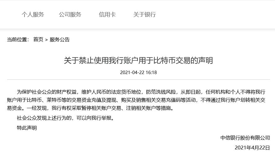"""中信银行封杀数字货币:禁止账户用于充值、提现等交易"""""""