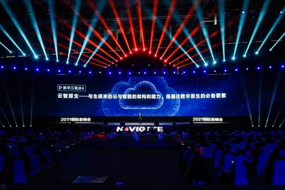 """在2021领航者峰会上,新华三正式发布""""云智原生""""战略"""