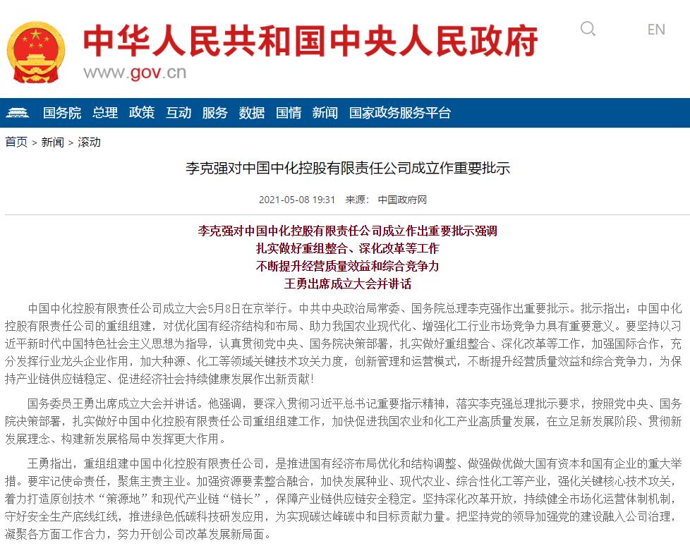 """""""两化""""重组落地,这家万亿级化工新央企""""中国中化""""打算这样干"""