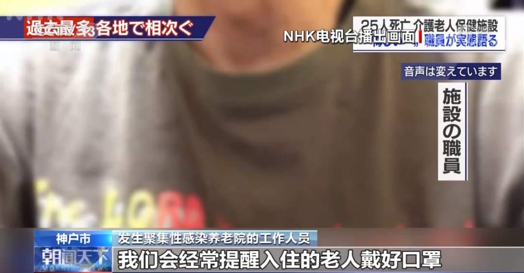 △养老院工作人员接受NHK采访画面