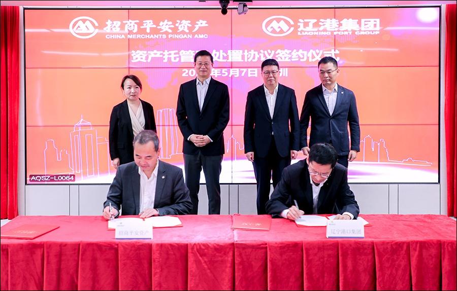 邓仁杰、周松出席招商平安资产与辽港集团《战略合作协议》《资产托管及处置协议》签约仪式