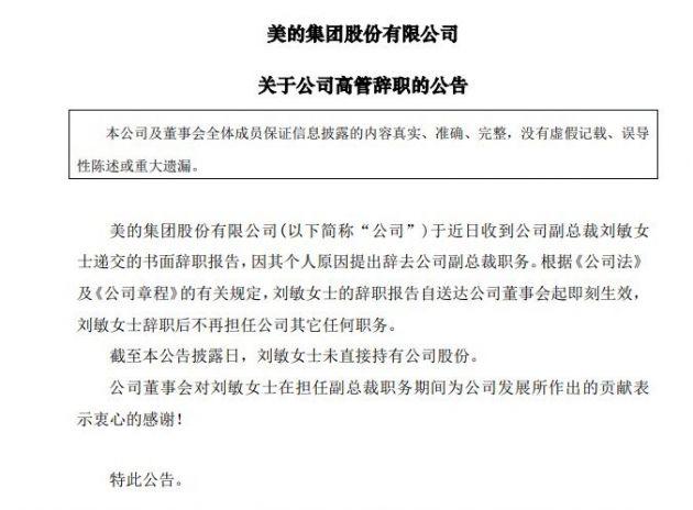 美的集团:副总裁刘敏因其个人原因提出辞去公司副总裁职务