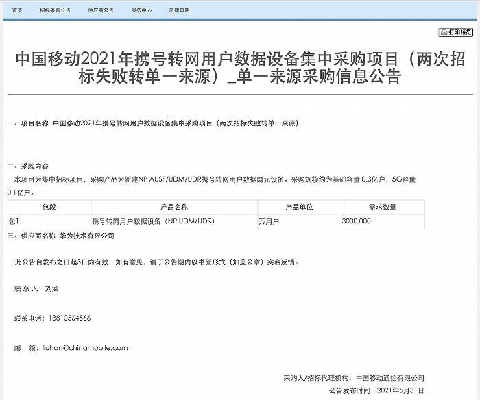 华为中标中国移动2021年携号转网用户数据设备集中采购项目