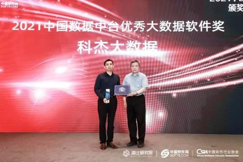《2021中国中台市场研究报告》重磅发布,科杰大数据入围数据中台厂商TOP5