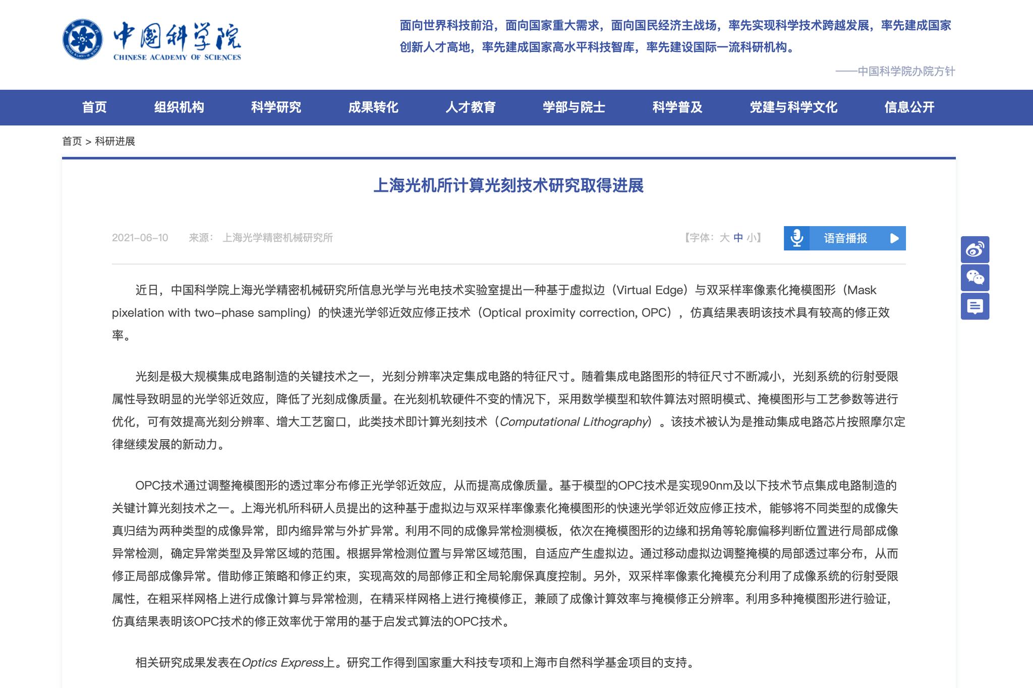 中国科学院:上海光机所计算光刻技术研究取得进展