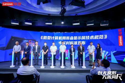 折叠屏幕电脑技术标准出台,中国产品全球领先