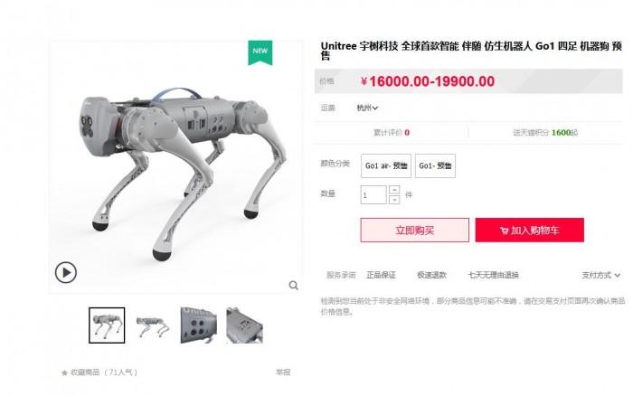 宇树科技推起价1.6万元的Go1机器狗:能陪你跑步帮你搬东西