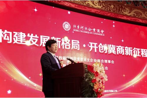 北京河北企业商会会员代表大会交流高质量发展新举措