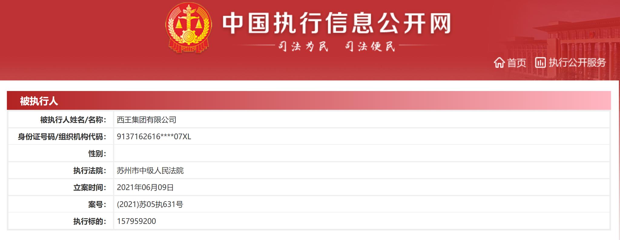 西王集团因1.58亿元成被执行人,子公司因4.4亿成老赖