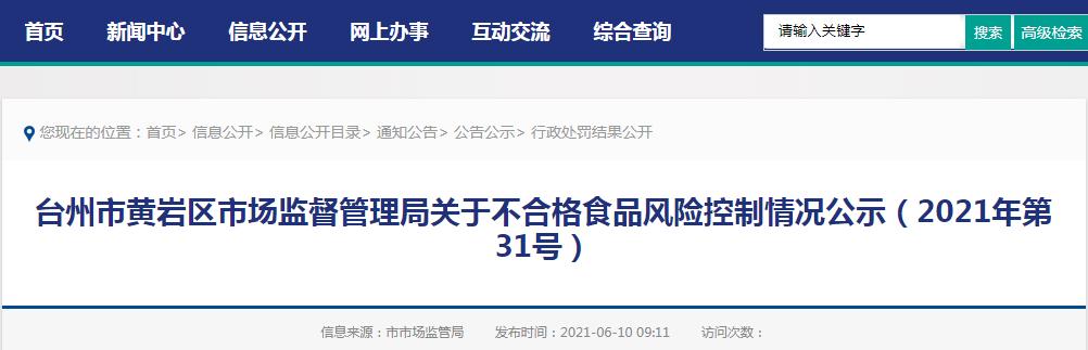 浙江省台州市黄岩区市场监督管理局公示不合格食品(白酒)的风险控制情况