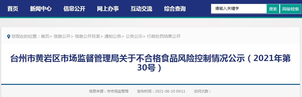 浙江省台州市黄岩区市场监管局公示不合格食品(糟烧)的风险控制情况