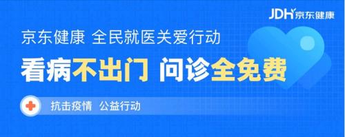 京东健康互联网医院多科室在线义诊 保障广东居民寻医问药需求
