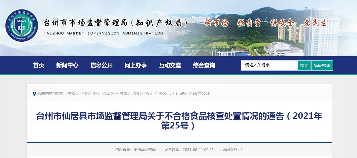 浙江台州市仙居县市场监管局关于不合格食品核查处置情况的通告(2021年第25号)