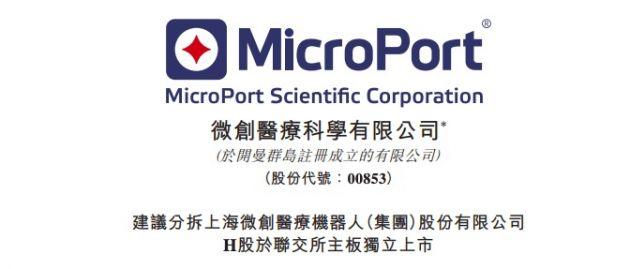 微创医疗拟分拆微创医疗机器人赴港独立上市