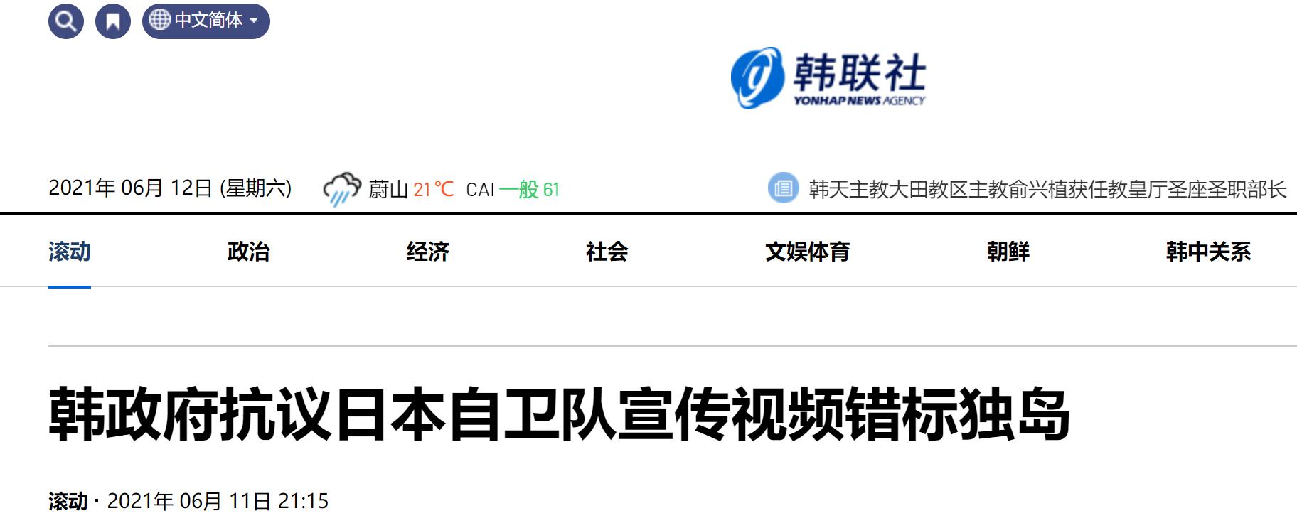 """日本自卫队宣传片将独岛标为""""竹岛"""" 韩国政府强烈抗议"""