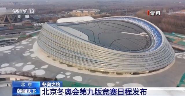 北京冬奥会第九版竞赛日程发布 首金将在张家口赛区国家越野滑雪中心产生