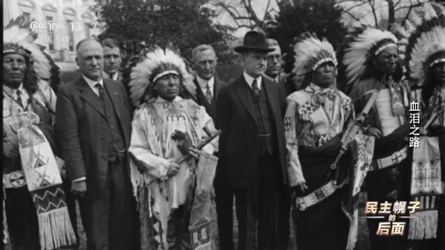 """血泪之路丨""""像动物一样被对待"""" 美国印第安人需接受血统纯度检查"""