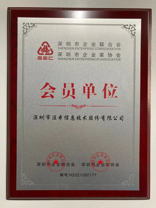 法本信息荣膺深圳市企业联合会会员单位