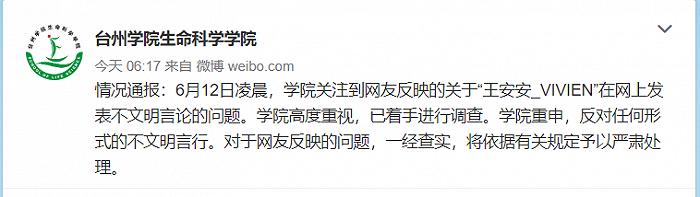 浙江台州学院一学生网上发表不文明言论,校方:一经查实将严肃处理