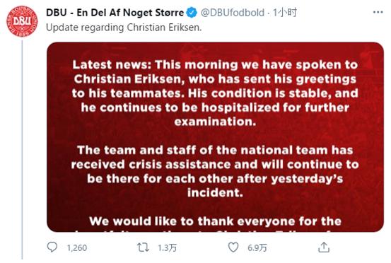 欧锦赛中球员倒地昏厥后,丹麦足球协会发声明:身体状况稳定