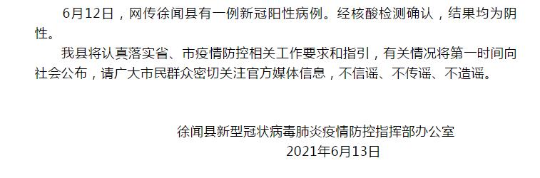网传广东徐闻县有一例新冠阳性病例 官方辟谣:核酸检测结果均为阴性
